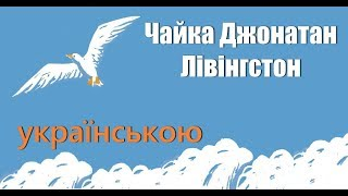 Чайка Джонатан Лівінгстон. АУДІОКНИГА українською повністю. Слухати онлайн.