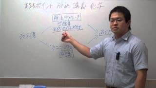 化学をマスターし高得点を獲得するための講義はこの実践「ポイント解説...