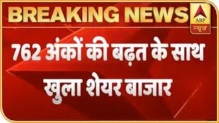 Unlock 1: Sensex में साढ़े सात सौ से ज्यादा अंकों की उछाल | ABP News Hindi