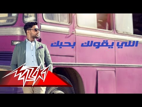 Elly Ye'oulek Bahebek - Ahmed Gamal اللى يقولك بحبك - أحمد جمال