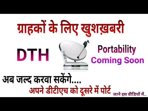 Great News: DTH (Direct to Home) Portability Coming Soon in India (Must Watch)