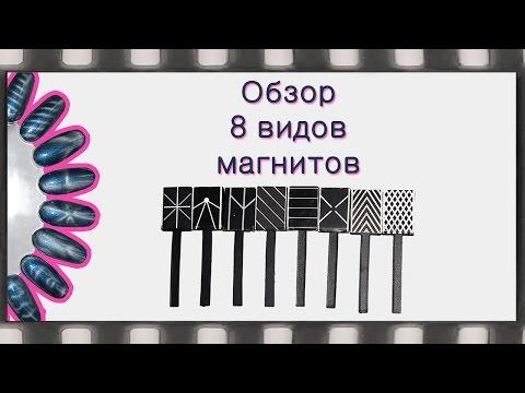 Магнитный лак. Магниты для ногтей: 8 штук  | Magnetic Nail Art