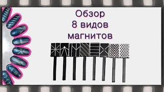 Магнитный лак. Магниты для ногтей: 8 штук  | Magnetic Nail Art(SUBSCRIBE | Подписывайся на мой канал - https://www.youtube.com/artsimplenail Будь в курсе последних новостей. Группа ВК: http://vk.com/ar..., 2014-01-18T17:50:18.000Z)