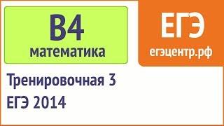 В4 по математике, ЕГЭ 2014, тренировочная работа (22.04), рейтинг товаров