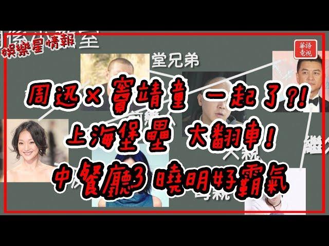 周迅x竇靖童 一起了?!  |上海堡壘 大翻車|中餐廳3 曉明好霸氣| 娛樂星情報 082319