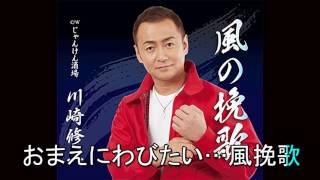 風の挽歌  川崎修二  Cover aki1682 thumbnail