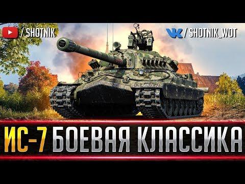 ИС-7 - БОЕВАЯ КЛАССИКА В РАНДОМЕ!
