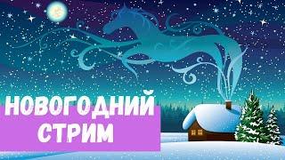 Download Новогодний Стрим Mp3 and Videos