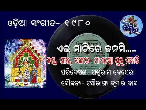 Old Odia song. Ei Matire janami . Singer- Maestro Guru Mohanty