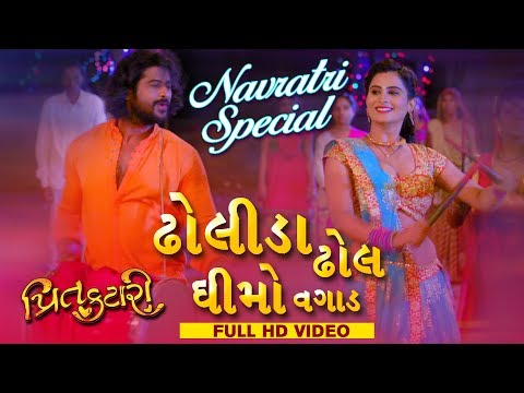 Dholida Tu Dhol Dhimo Vagad - NAVRATRI SPECIAL | Full Video | Preet Katari | New Gujarati Movie 2017