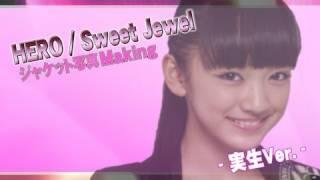 フェアリーズ「HERO / Sweet Jewel」ジャケット撮影メイキング(実生Ver.) Fairies