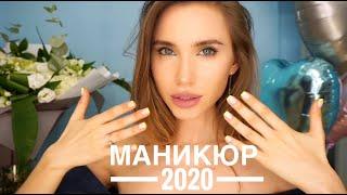САМЫЙ МОДНЫЙ МАНИКЮР ЛЕТО 2020 ИДЕИ МАНИКЮРА НА ЛЕТО ТРЕНДЫ МАНИКЮРА