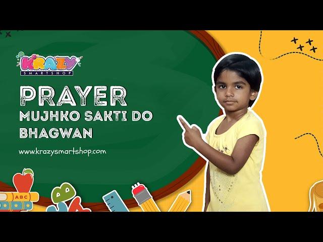 How To Do Morning Prayer   Mujhko Sakti Do Bhagwan   प्रार्थना मुझको शक्ति दो भगवान