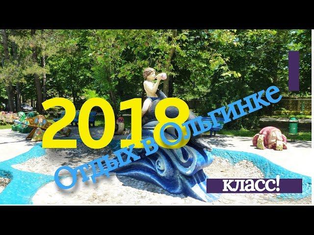 Смотреть видео Ольгинка Отдых 2018