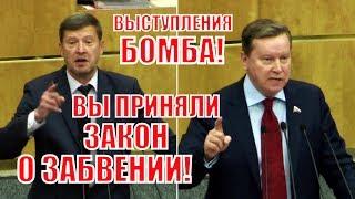 Жесткие выступления депутатов ГД по теме противодействия фейковым новостям и оскорблению власти!