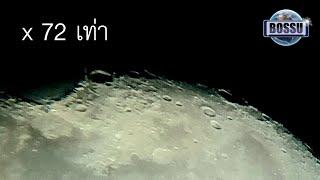 กล้องดูดาว  ภาพจากกล้องดูดาวเมื่อส่องดวงจันทร์ Ep.3 screenshot 4