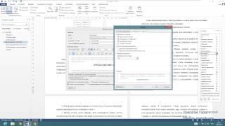 Урок 10. Создание структуры документа. Формирование автоматического оглавления.