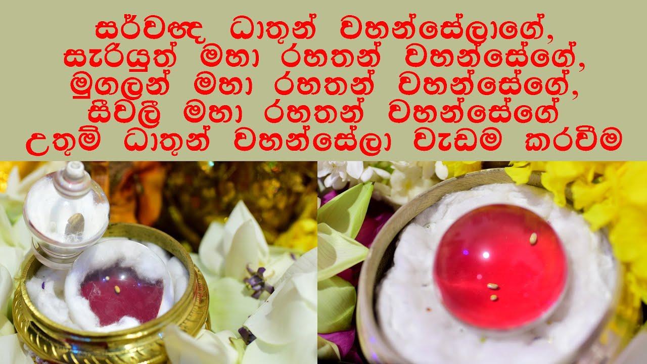 Download 2020  07  24 Budhu Rajananwahansege Dathu WadamaKireema