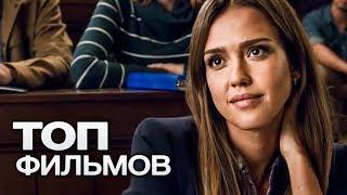 10 ФИЛЬМОВ С УЧАСТИЕМ ДЖЕССИКИ АЛЬБЫ!