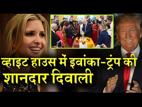 Trump और Ivanka ने White House में मनाई Diwali,ट्रंप ने दोस्त Modi को ऐसे किया याद