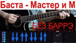 Download Баста - Мастер и Маргарита. Разбор на гитаре с табами Mp3 and Videos