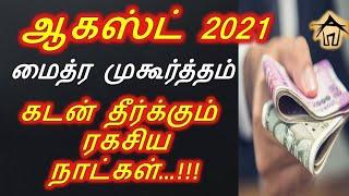 AUGUST 2021 |  Mythra Muhurtham | ஆகஸ்ட் 2021 | கடன் தீர்க்கும் ரகசிய நாட்கள் |  மைத்ர முகூர்த்தம்