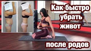 Восстановление после родов. Как быстро убрать живот. Секретные упражнения от диастаза.