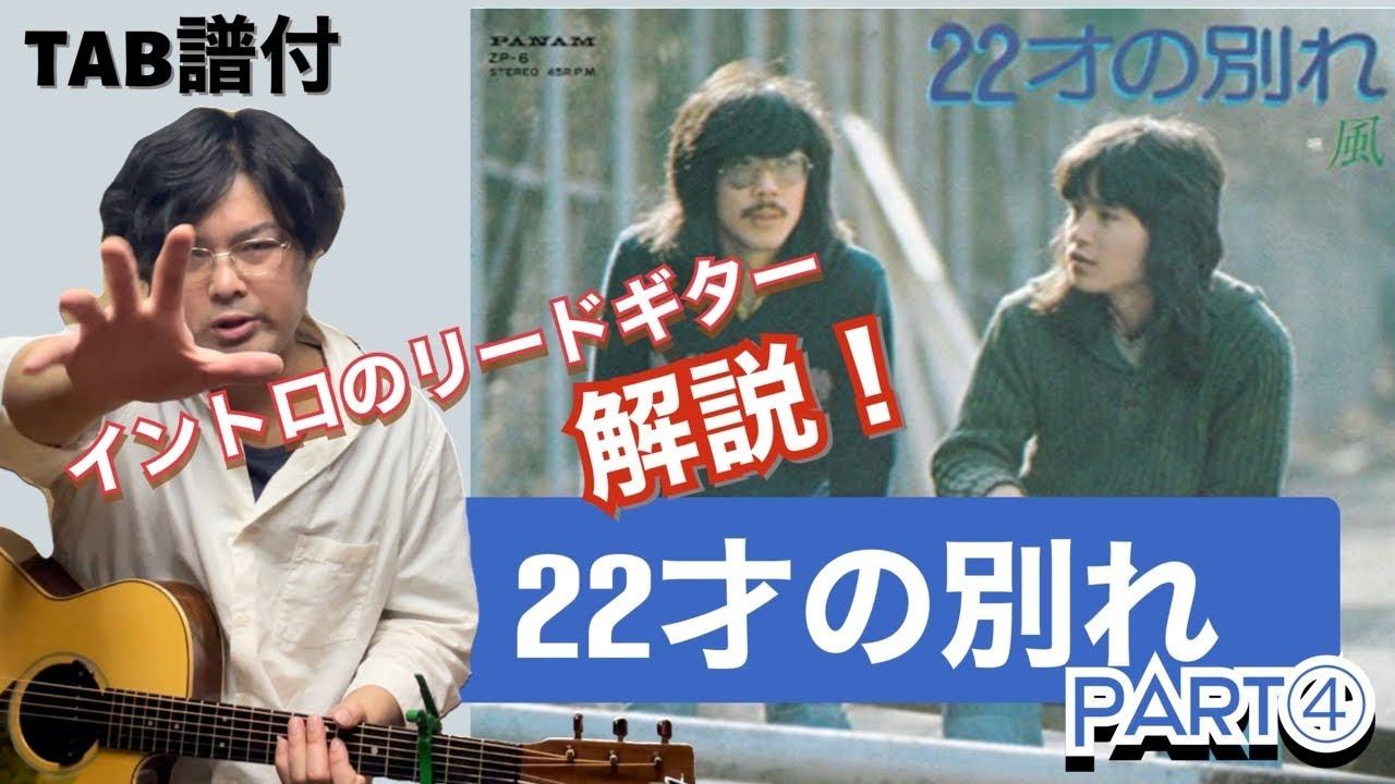 「22才の別れ」解説part④ イントロのリードギター編