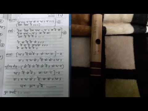 Flute lesson in hindi song