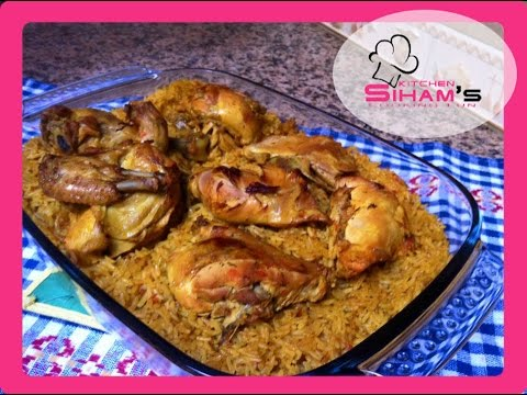 دجاج-محمر-بالارز-في-الفرن-riz-au-poulet-roti-au-four-سهام-كيتشن