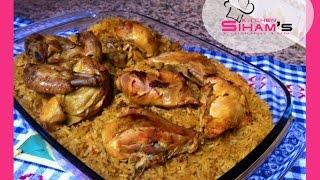 دجاج محمر بالارز في الفرن  riz au poulet roti au four