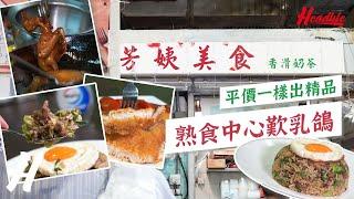 食玩王│石塘咀熟食中心歎乳鴿 平價一樣出精品