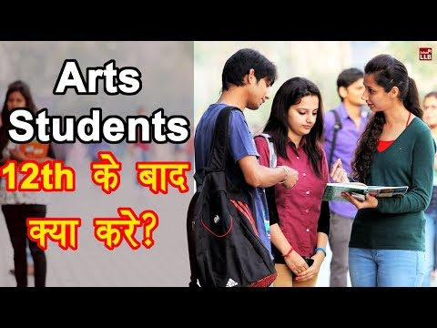 What to do after 12th arts in Hindi | By Ishan