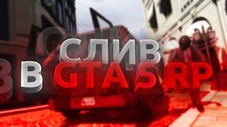 ПЕРВЫЙ СЛИВ ЛИДЕРКИ В GTA 5 RP