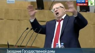 Открытие весенней сессии Государственной Думы 2015. Выступление В В Жириновский.