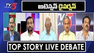 Live :అటెన్షన్ డైవర్షన్ | Top Story Live Debate With Sambasiva Rao