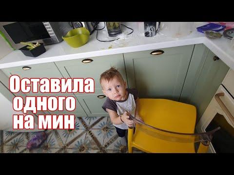 VLOG: Сода по всей кухне! / Нарисовал себе усы