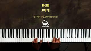 이선희(Lee Sun Hee) - J에게 (Piano Cover)