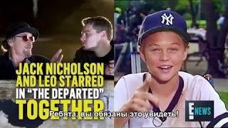 Юный Леонардо ДиКаприо рассказывает почему стал актером (русские субтитры)