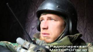 МОТОРОЛА — Радиоперехват  в 21ч00м / 17.01.2015 год