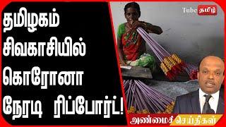 தமிழகம் சிவகாசியில் கொரோனா நேரடி ரிப்போர்ட் !