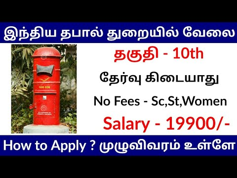 Post Office Jobs India Post Office Recruitment Jobs