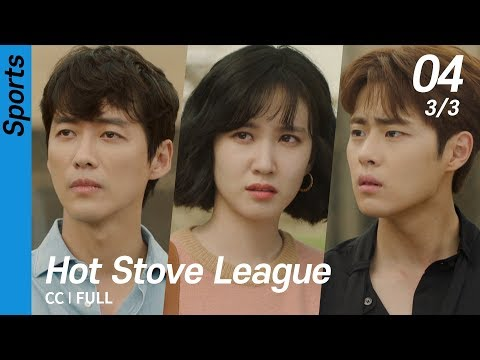 [CC/FULL] Hot Stove League EP04 (3/3) | 스토브리그