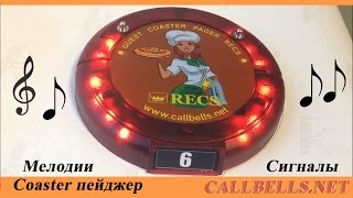 Coaster pager  - пейджер очереди | Мелодии 1-8 | Гостевая система вызова(Coaster pager - пейджер очереди, предназначенный для оповещения посетителя о готовности его заказа. Как будет..., 2014-09-18T23:09:19.000Z)
