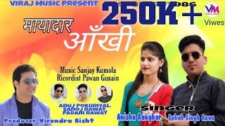 Latest Garhwali Folk Song 2019// Shab Singh Rana Anisha Rangar New Pahadi Song Viraj Music// 2019