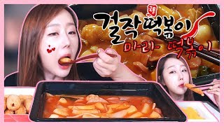 걸작떡볶이 에서 나온 마라떡볶이 ~! 쫀도그랑 아삭한 새우튀김이랑 마라홀릭 먹방♡ mukbang [수아처럼]