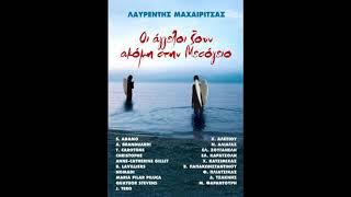Λαυρέντης Μαχαιρίτσας Tonino Carotone   Σαν Αμερικάνος (Tu vuo fa l' Americano) Official Lyric Video