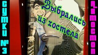 Автостоп изнутри. Минск-Чёрное Море. Сутки#3:15.08.16. Выбрались из хостела. Из Тулы в ...?