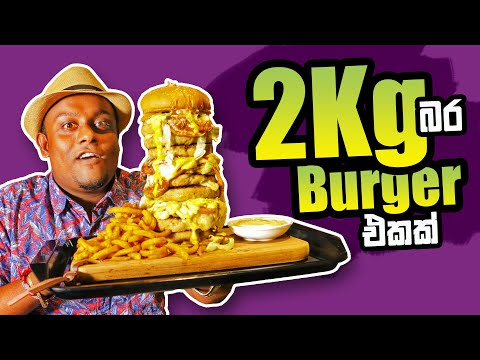 Amazing !! 2KG MONSTER BURGER in Sri Lanka | Food Travel with Banda