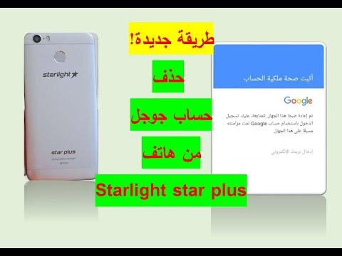 حذف حساب جوجل بعد فرمطة هاتف ستارلايت STARLIGHT STAR PLUS FRP